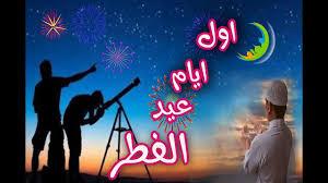 Photo of 06 دول تعلن يوم الاحد اول ايام عيد الفطر المبارك