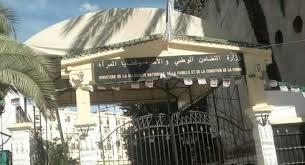 Photo of أكبر مسابقة توظيف في وزارة التضامن الوطني