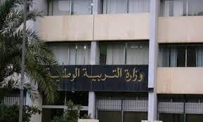 Photo of وزارة التربية: كل الظروف مهيأة لاجتياز امتحان البكالوريا