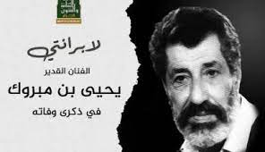 """Photo of وزارة الثقافة تستذكر الراحل يحي بن مبروك """"لبرانتي"""""""